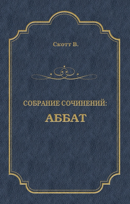 Аббат