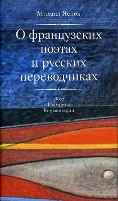 О французских поэтах и русских переводчиках: Эссе, портреты, комментарии