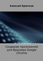 Создание приложений для браузера Google Chrome