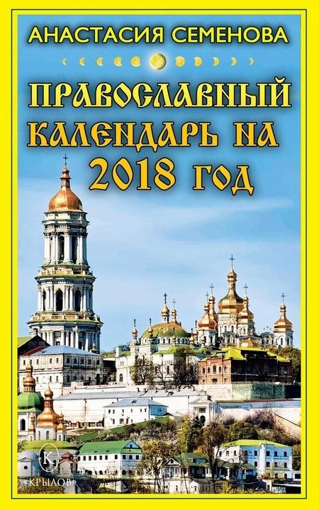 Православный календарь на 2018 год