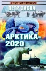 Арктика-2020