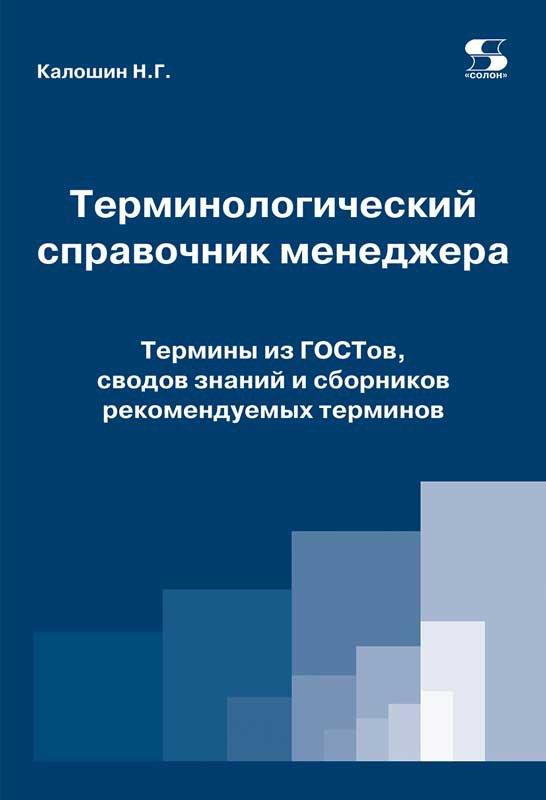 Терминологический справочник менеджера