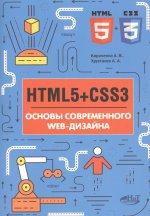 HTML5 + CSS3. Основы современного WEB-дизайна