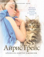 Айрис Грейс: История особенной девочки и особенной кошки