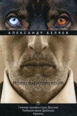 Homo experimentum: Голова профессора Доуэля т1