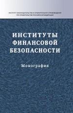 Институты финансовой безопасности: Монография