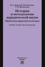 История и методология юридической науки