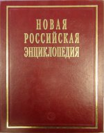 Новая российская энциклопедия: Том 19(2): Япон-Ящур