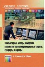 Компьютерные методы измерений параметров телекоммуникационных средств: стандарты и подходы. Учебное пособие для вузов