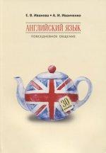 Английский язык. Повседневное общение : 30 уроков