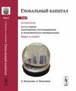 Глобальный капитал. Том первый: Методология: По ту сторону позитивизма, постмодернизма и экономического империализма. Маркс re-loaded