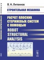 Строительная механика: Расчет плоских стержневых систем с помощью Robot structural analysis