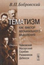 Тематизм как фактор музыкального мышления. Очерки