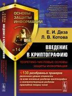 Введение в криптографию: Теоретико-числовые основы защиты информации