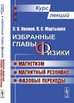 Избранные главы физики: Магнетизм, магнитный резонанс, фазовые переходы. Курс лекций