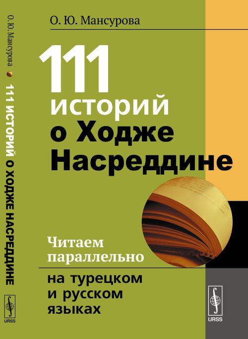 111 историй о Ходже Насреддине: Читаем параллельно на турецком и русском языках. Билингва турецко-русский
