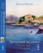 Греческая мозаика: История. Люди. Путешествия