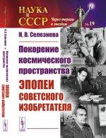 Покорение космического пространства: Эпопеи советского изобретателя