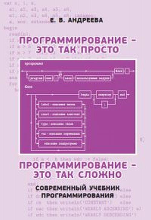 Программирование — это так просто, программирование — это так сложно. Современный учебник программирования