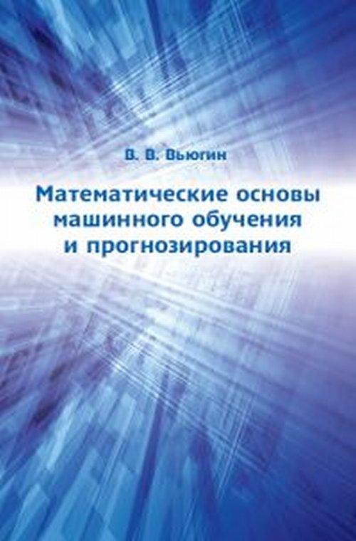 Математические основы машинного обучения и прогнозирования