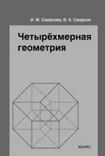 Четырехмерная геометрия. Элективный курс для учащихся 10-11 классов общеобразовательных учреждений
