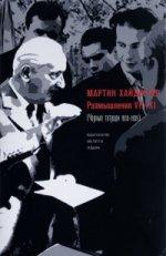 Размышления VII–XI (Черные тетради 1938–1939)