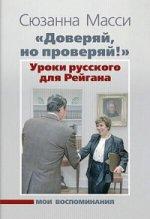 «Доверяй, но проверяй!» Уроки русского для Рейгана