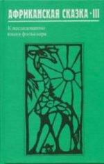 Африканская сказка-III. К исследованию языка фольклора