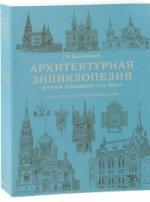 Архитектурная энциклопедия. Том Первый