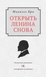Открыть Ленина снова. Диалектика революции vs