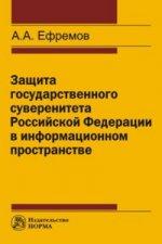 Защита государственного суверенитета РФ в информационном пространстве: Монография А.А. Ефремов
