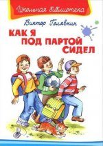 """(ШБ) """"Школьная библиотека"""" Голявкин В. Как я под партой сидел (1613)"""
