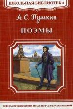 """(ШБ-М) """"Школьная библиотека"""" Пушкин А.С. Поэмы (1996)"""