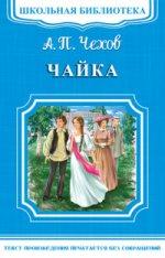 """""""Школьная библиотека"""" Чехов А.П. Чайка (1614)"""
