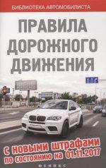 Правила дорожного движения с нов.штрафами 01.11.17
