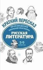 В. Н. Рудницкая. Произведения школ. программы. Рус. литер. 5-9кл