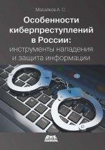 Особенности киберпреступлений в России