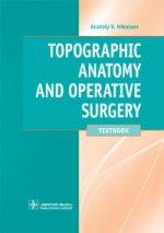 Topographic Anatomy and Operative Surgery : textbook (по специальностям «Лечебное дело», «Педиатрия» по дисциплине «Топографическая анатомия, оперативная хирургия», по специальности «Медико-профилактическое дело» по разделу дисциплины «Анатомия челов