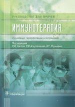 Иммунотерапия. Руководство