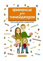 Финансы для тинейджеров. Книга для детей и родителей