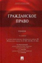 Гражданское право.Учебник (4-е изд)