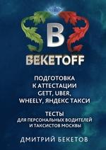 Подготовка к аттестации Gett, Uber, Wheely, «Яндекс. Такси»– Тесты для персональных водителей и таксистов Москвы. Памятка BEKETOFF HANDBOOK