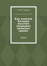 Как капитан Кольцов получил очередное воинское звание. Байка
