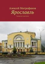 Ярославль. Городские прогулки
