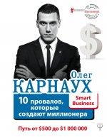 10 провалов, которые создают миллионера