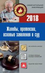 Жалобы, претензии, исковые заявления в суд на 2018 год 150x240