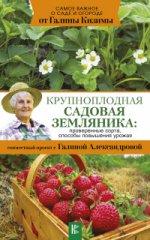 Крупноплодная садовая земляника: проверенные сорта