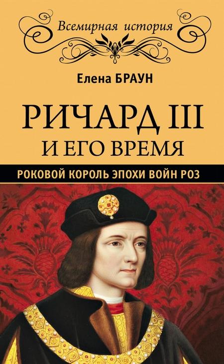 Ричард III и его время. Роковой король эпохи Войн Роз