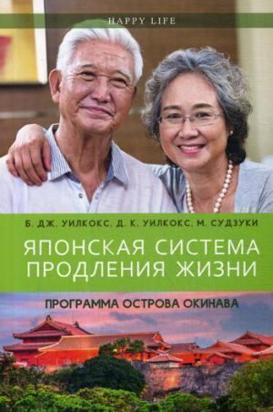 Японская система продления жизни. Программа острова Окинава