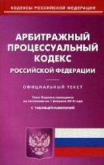 Арбитражный процессуальный кодекс РФ на 01.02.18